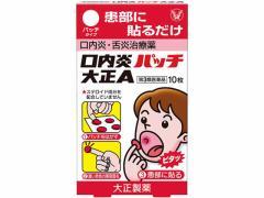 【第3類医薬品】薬)大正製薬/口内炎パッチ大正A 10枚
