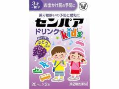 【第2類医薬品】薬)大正製薬/センパア Kidsドリンク ぶどう風味 20ml×2本