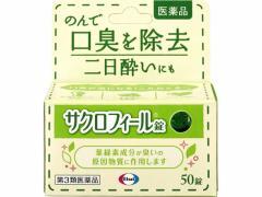 【第3類医薬品】薬)エーザイ/サクロフィール 50錠