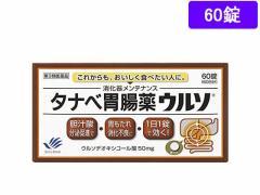 【第3類医薬品】薬)田辺三菱製薬/タナベ胃腸薬ウルソ 60錠