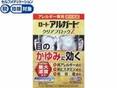 【第2類医薬品】★薬)ロート製薬/ロート アルガード クリアブロックZ 13ml