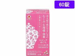 【第2類医薬品】薬)タケダ/ルビーナめぐり 60錠