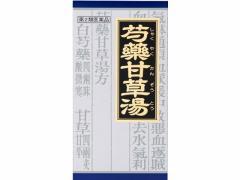 【第2類医薬品】薬)クラシエ/芍薬甘草湯エキス顆粒 45包