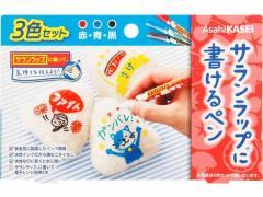 旭化成/サランラップに書けるペン 3色セット(赤・青・黒)