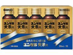 【第2類医薬品】薬)佐藤製薬/ユンケル黄帝液 30ml×10本