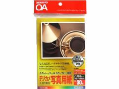 コクヨ/カラーレーザー&コピー用紙 デジカメ写真用紙 ハガキ 30枚