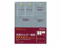 コクヨ/名刺ホルダー替紙 A4タテ 30穴 10枚/メイ-390