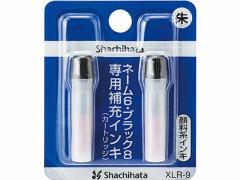 シヤチハタ/ネーム6・ブラック8用補充インキ 朱 2本/XLR-9