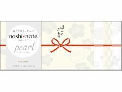 タカ印/のしノート 大 パール COCOLO/50-9706