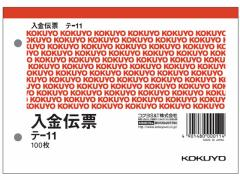 コクヨ/入金伝票 消費税欄付/テ-11