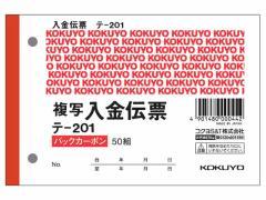 コクヨ/入金伝票 BC複写 消費税額表示入り/テ-201