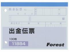 Forestway/出金伝票 100枚×10冊