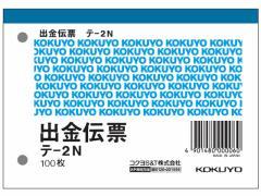 コクヨ/出金伝票/テ-2N