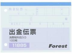 Forestway/出金伝票 消費税欄付 100枚×10冊
