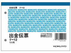 コクヨ/出金伝票 消費税欄付/テ-12