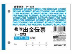 コクヨ/出金伝票 消費税欄付/テ-202