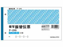 コクヨ/振替伝票 消費税欄付/テ-210