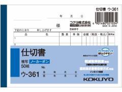 コクヨ/仕切書 50組/ウ-361