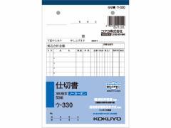 コクヨ/3枚仕切書 50組/ウ-330