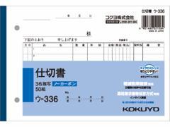コクヨ/3枚仕切書 50組/ウ-336