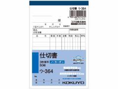 コクヨ/3枚仕切書 50組/ウ-364