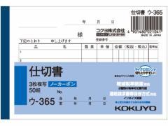 コクヨ/3枚仕切書 50組/ウ-365