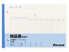 Forestway/3枚納品書 受領書付 10冊