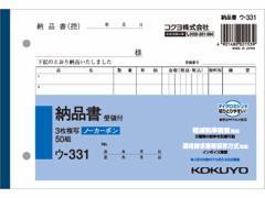 コクヨ/3枚納品書 受領付き 50組/ウ-331
