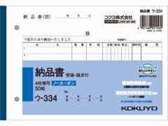 コクヨ/4枚納品書 請求・受領付/ウ-334