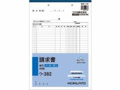 コクヨ/請求書/ウ-382