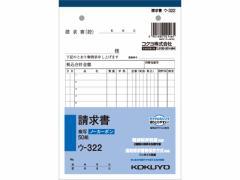 コクヨ/請求書/ウ-322