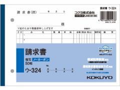 コクヨ/請求書/ウ-324
