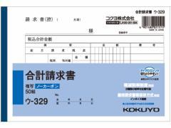 コクヨ/合計請求書/ウ-329