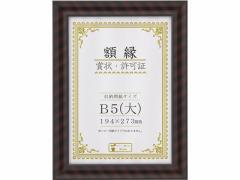 大仙/賞状額金ラック-R/B5(大)