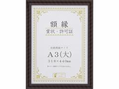 大仙/賞状額金ラック-R/A3(大)