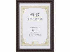 大仙/賞状額金ラック-R/八二(賞状B4)