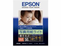 エプソン/写真用紙ライト〈薄手光沢〉A4 50枚/KA450SLU