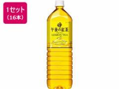 キリンビバレッジ/午後の紅茶 レモンティー 1.5L 16本