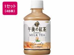 キリンビバレッジ/午後の紅茶 ミルクティー 280ml 48本
