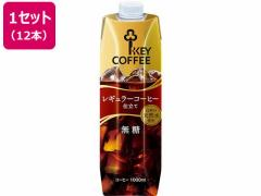キーコーヒー/リキッドコーヒー 天然水 無糖 1L×12本