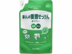 ミヨシ石鹸/暮らしの重曹せっけん泡スプレー詰替 230ml