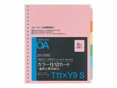 コクヨ/連続伝票用紙用カラー仕切カード バースト T11×Y9