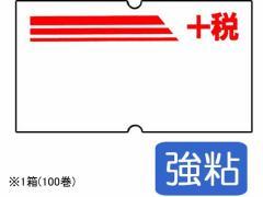 サトー/ハンドラベラーSP用ラベル SP-10 特措法 「+税」 強粘100巻