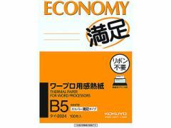 コクヨ/ワープロ用感熱紙 エコノミー満足タイプ B5/タイ-2024