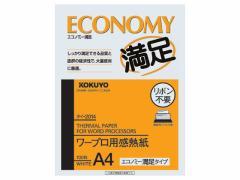 コクヨ/ワープロ用感熱紙 エコノミー満足タイプ A4/タイ-2014