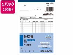 コクヨ/仕切書 10冊/ウ-320