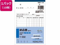 コクヨ/3枚納品書 請求付 50組 10冊/ウ-332