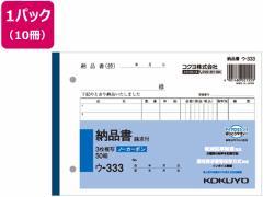 コクヨ/3枚納品書 請求付 50組 10冊/ウ-333