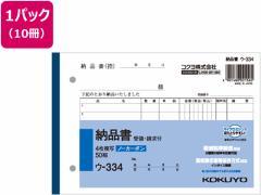 コクヨ/4枚納品書 請求・受領付 10冊/ウ-334