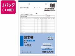 コクヨ/請求書 10冊/ウ-302